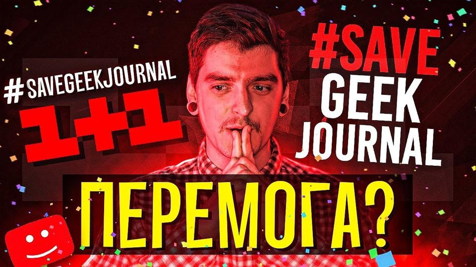 s2021e254 — МИПЕРЕМОГЛИ вцій ВІЙНІ? 🙏🏻1+1 ЗНЯЛИ ВСІ СТРАЙКИ? 😱GEEK JOURNAL буде ЖИТИ? #SaveGeekJournal