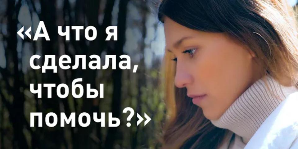 s05 special-1 — «А что я сделала, чтобы помочь?» / о проблеме домашнего насилия