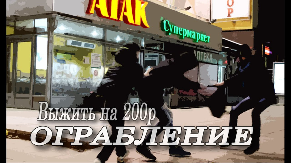 s01e06 — Выжить на200р [2]— Ограбление