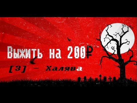 s01e08 — Выжить на200р [3]— Халява