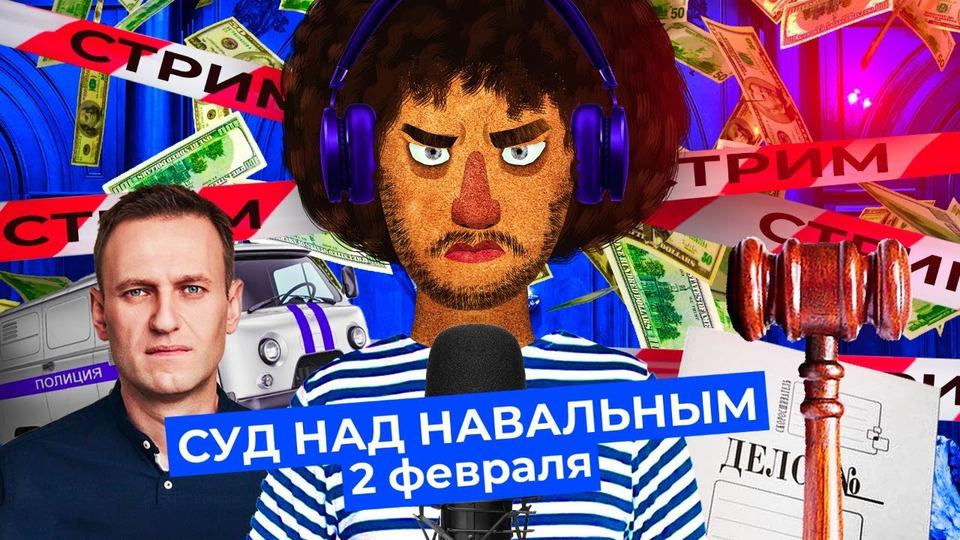 s05 special-0 — Спецэфир. Суд над Навальным. Протесты иаресты.