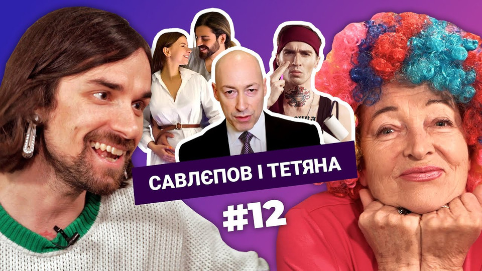s2020e90 — САВЛЄПОВ і ТЕТЯНА vs блогери: ГОРДОН, ЧОТКИЙ ПАЦА, ВЕНУМ, ОПТІМУС | №12