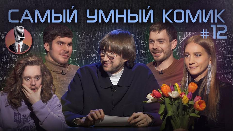 s01e12 — Выпуск 12: Саша Малой, Алексей Квашонкин, Богдан Лисевский, Аля Кокушкина