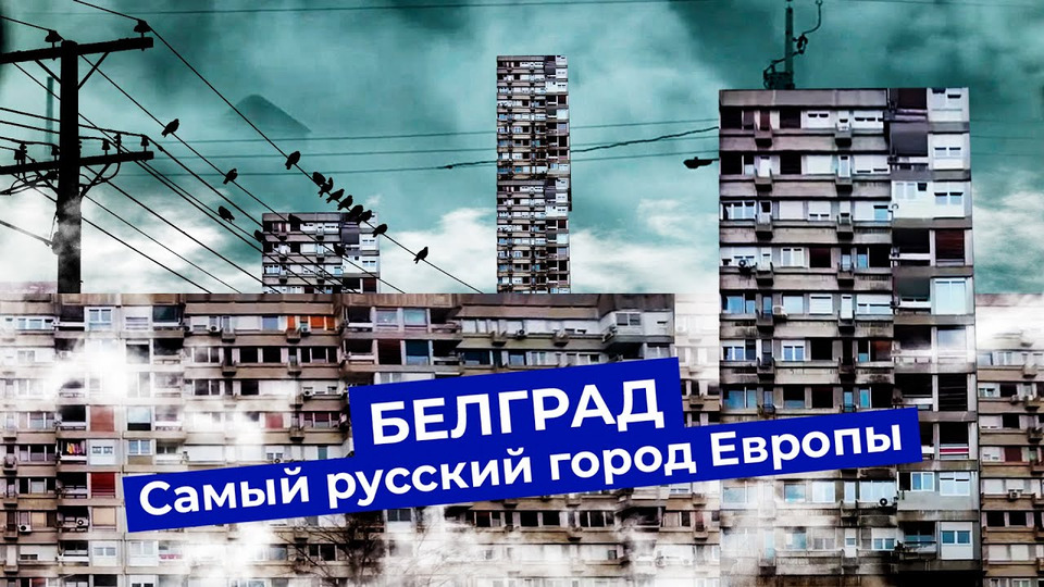 s05e47 — Белград: как пережить диктатуры, социализм, бомбардировки исохранить душу