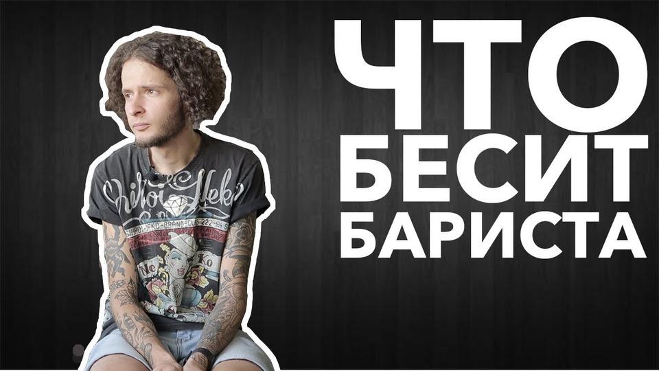 s01e03 — Что бесит бариста   Влад Навоев