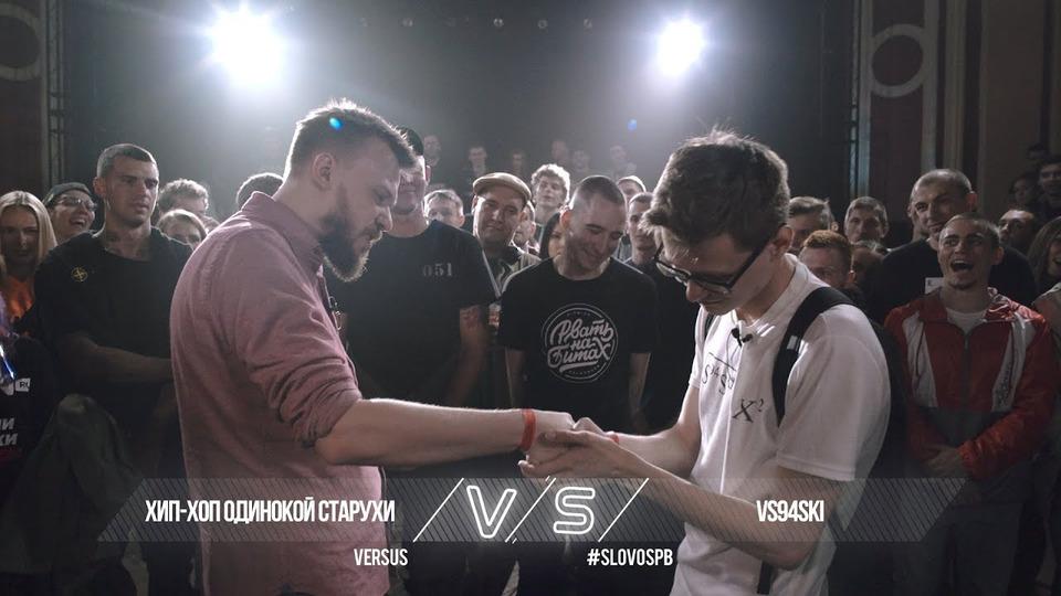 s04e00 — VERSUS X #SLOVOSPB: ХХОС VS VS94SKI