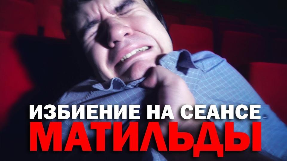 s06 special-0 — Оккупай Кинофиляй— Матильда