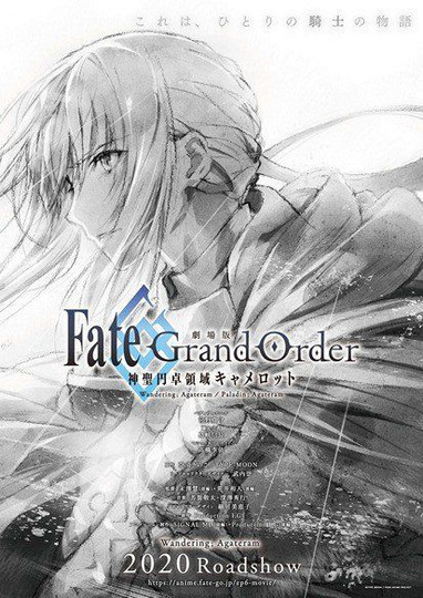 s01 special-5 — Fate/Grand Order The Movie Divine Realm of the Round Table: Camelot - Wandering; Agateram