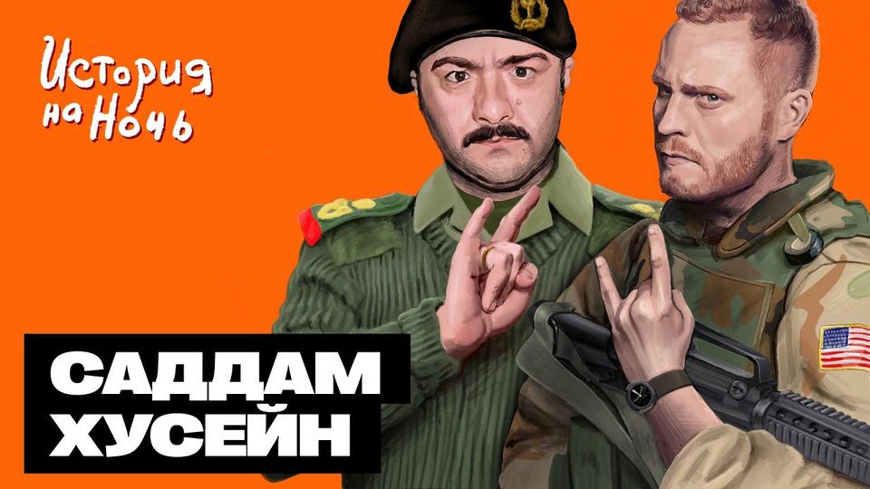 s01e26 — #26: «Саддам Хусейн»