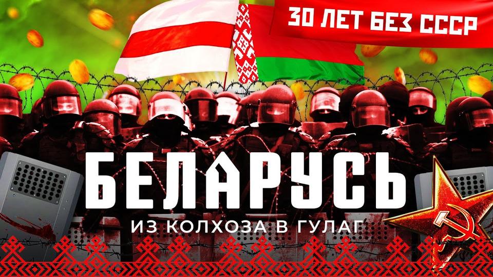 s05e150 — Беларусь: тирания Лукашенко, Чернобыль исоюз сРоссией | Страна КГБ иколхозов