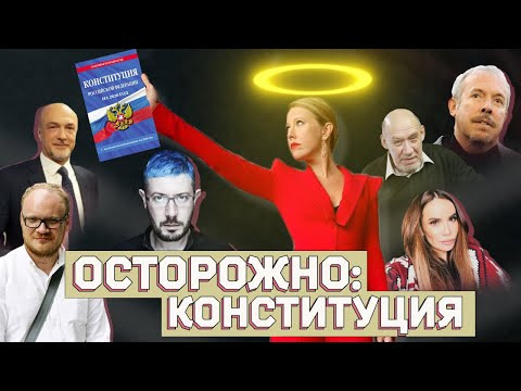s01e65 — ОСТОРОЖНО: КОНСТИТУЦИЯ! Почему янеиду голосовать? Фильм Ксении Собчак.