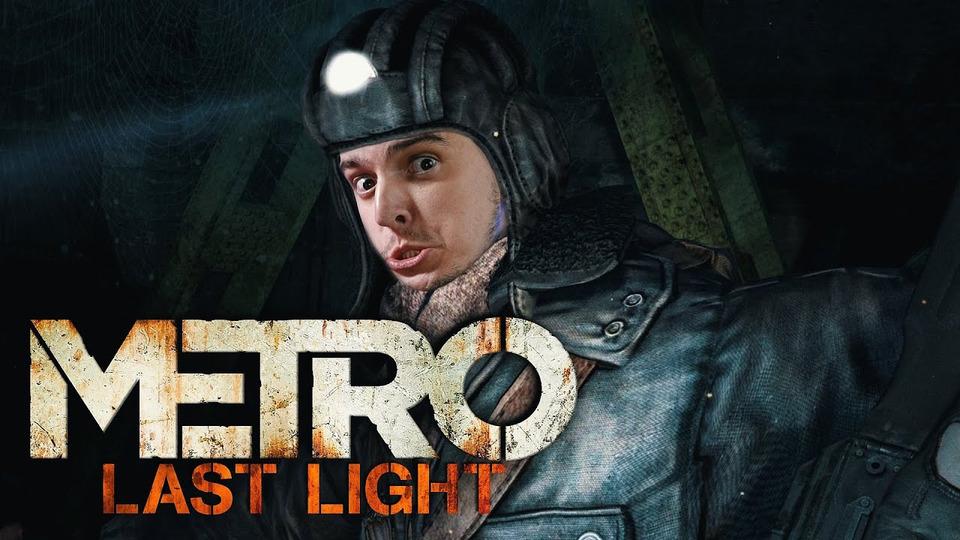 s2021 special-0 — ШУКАЄМО КОМУНЯЦЬКУ ПАДЛУ✊🏻Граємо у«Metro Last Light» УКРАЇНСЬКОЮ #3
