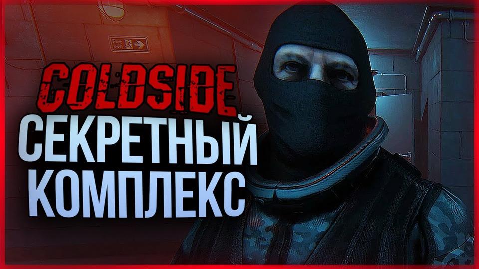 s11e21 — МОНСТРЫ ИЗСЕКРЕТНОГО КОМПЛЕКСА ● ColdSide #2