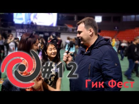s01e12 — Гик Фест (Краснодар) - Римус - Джеки О - Главные новости недели - Анкорд #W12