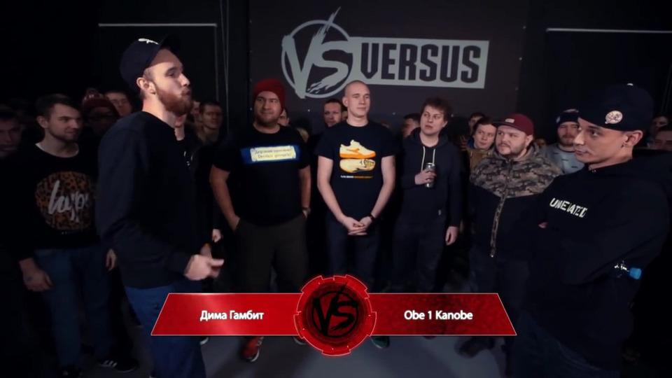 s02e03 — VERSUS #3 (сезон II): Дима Гамбит vs Obe 1 Kanobe