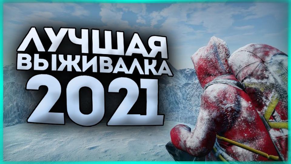 s11e52 — ЛУЧШАЯ ВЫЖИВАЛКА 2021 ГОДА? КОНКУРЕНТ THE LONG DARK! ● Winter Survival Simulator