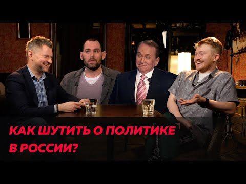 s01e04 — Политический юмор: Поперечный, Слепаков, Белый, Масляков, Мартиросян, Галустян