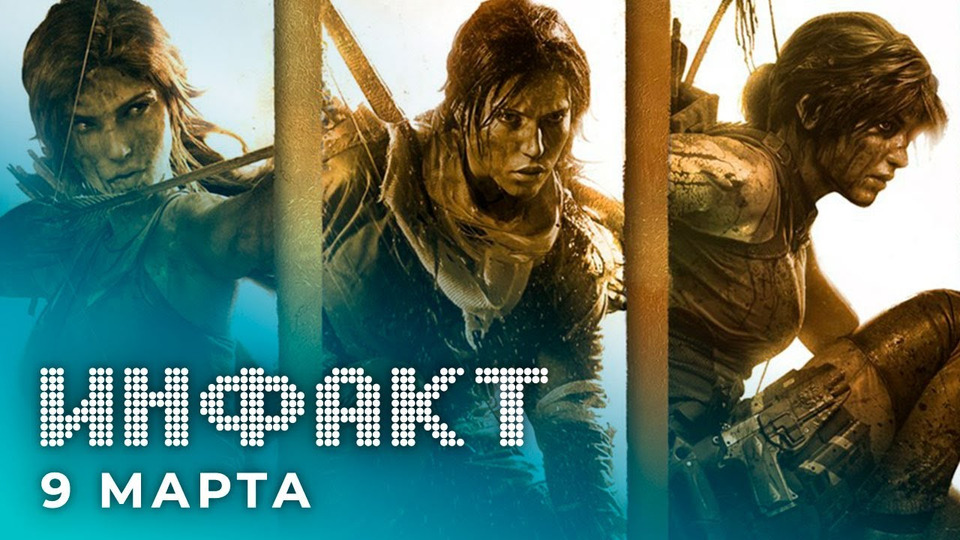s07e45 — Трилогия Tomb Raider, скриншоты DLC для DOOM Eternal, Six Days in Fallujah, женское лицо Dota 2…