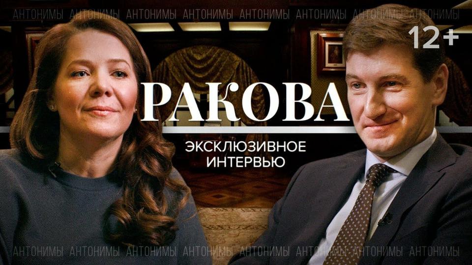 s01e21 — Ковид: мы готовы к третьей волне? Вице-мэр Москвы Анастасия Ракова