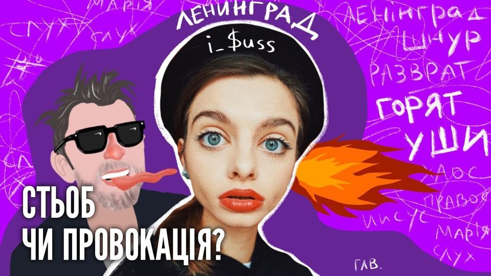 s2019e58 — Разбор клипа Ленинград— i_$uss | ДУХОВНОЕ ЛИЦО поясняет засмыслы, образы иотсылки