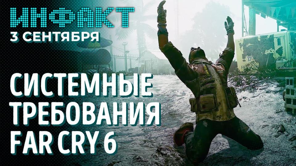 s07e164 — Онлайн-презентации Sony иTHQ Nordic, геймплей Midnight Suns, системные требования Far Cry 6 наPC…