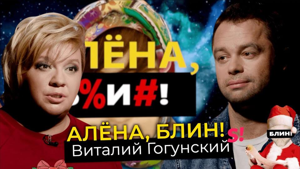 s01e57 — Виталий Гогунский— впервые отяжелом разводе итом, как унего отняли дочь
