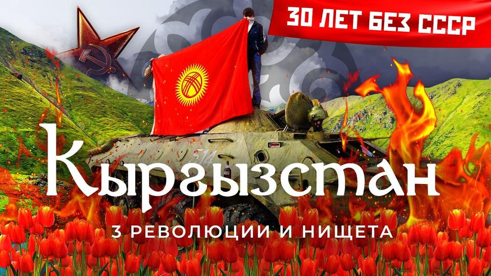 s05e133 — Киргизия: страна гор иреволюций | Насвай, кланы икоррупция