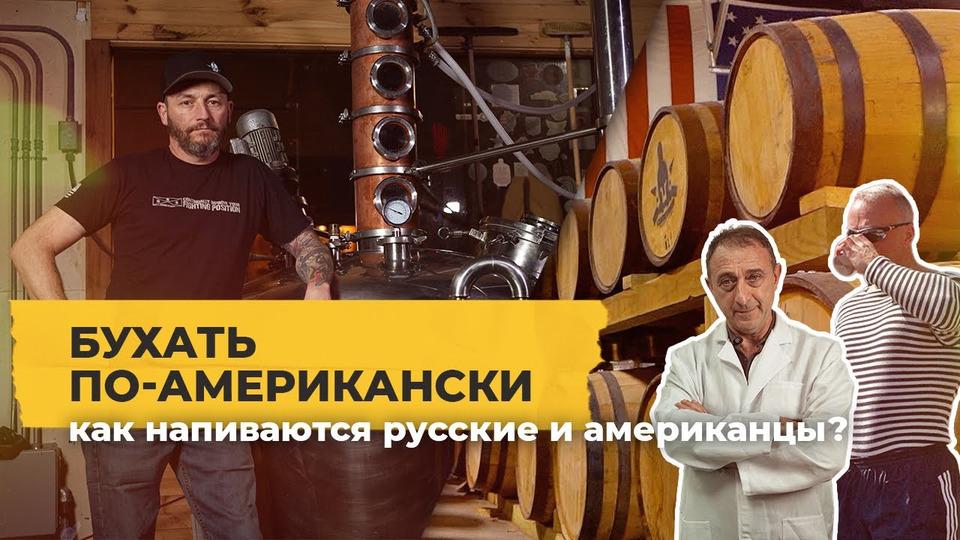 s01e11 — «ВНью-Йорке пьют больше, чем вМоскве». Как напиваются русские иамериканцы?