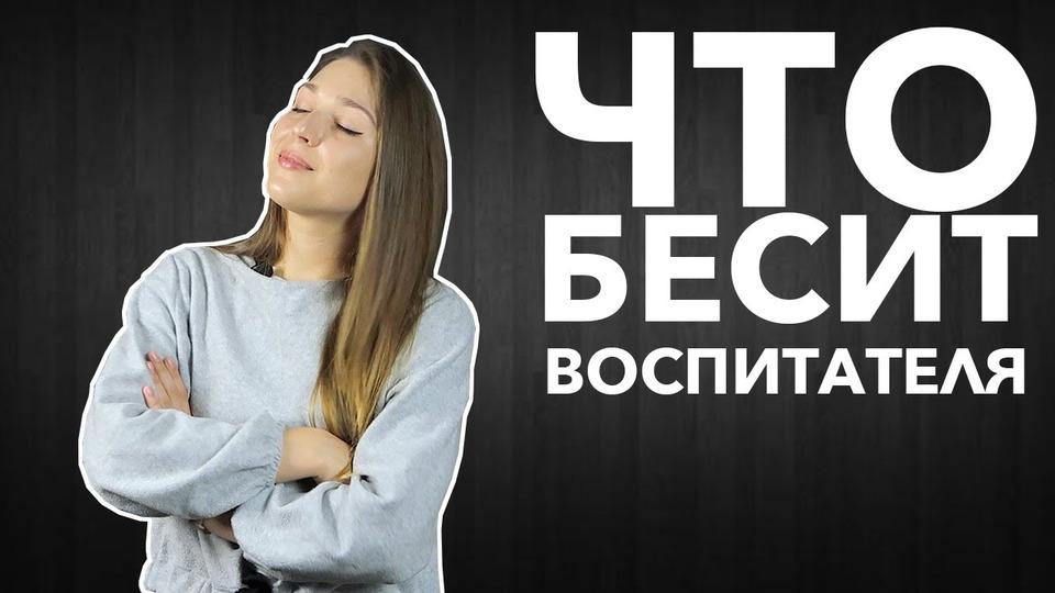 s04e21 — Что бесит воспитателя | Катерина Терещенко