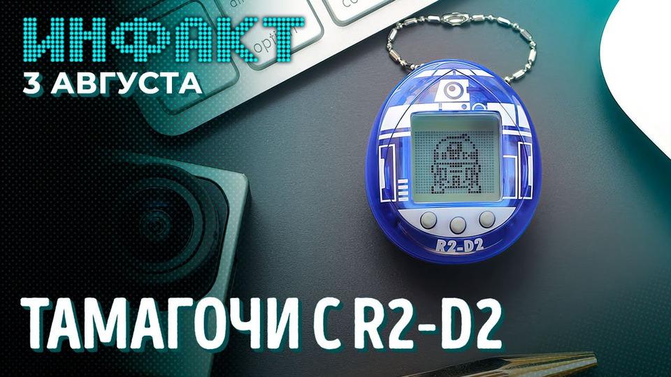 s07e141 — «Бомбинг» ремастеров FF, тизер The Wayward Realms, pop-up магазин ZA/UM, R2-D2 теперь тамагочи…