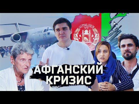 s02 special-0 — Афганский кризис: беженцы, проблемы женщин, геополитика ичто будет дальше.
