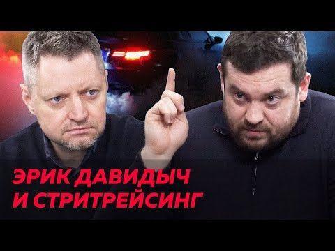 s01e02 — Эрик Давидыч: тачки, тюрьма, Путин