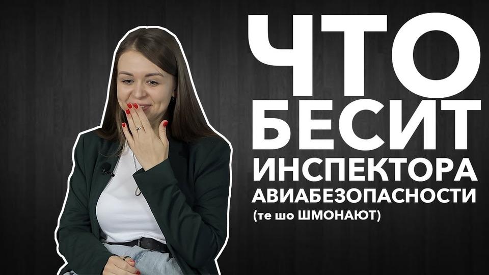 s04e11 — Что бесит инспектора авиабезопасности | Стефания Якивец