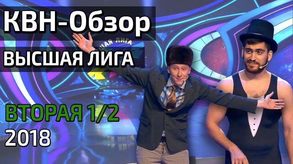 s04e27 — КВН-Обзор. Высшая лига Вторая ½ 2018