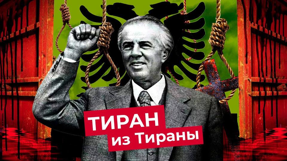 s05e61 — Энвер Ходжа: главный сталинист Европы | Как албанский тиран ругался сСССР идержал страну встрахе