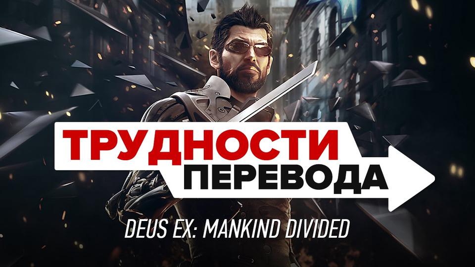 s01e14 — Трудности перевода. Deus Ex: Mankind Divided