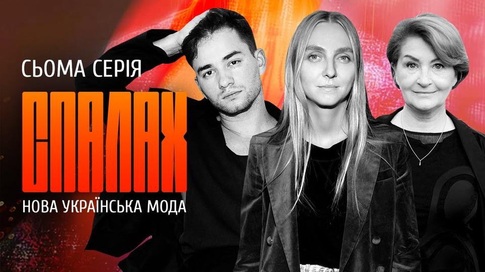 s2021e102 — Нова українська мода | СПАЛАХ | Сьома серія