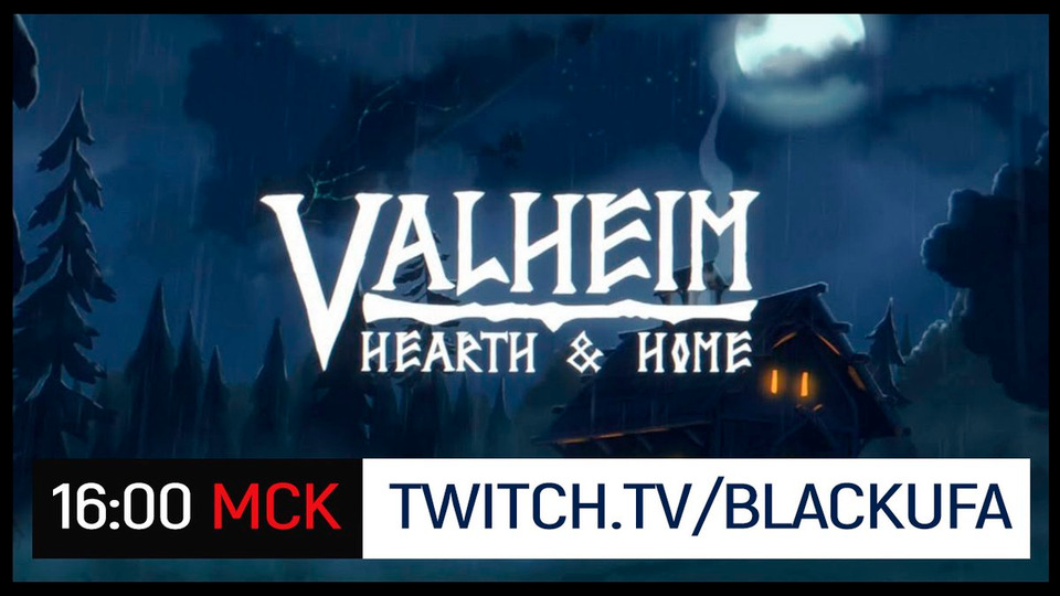 s2021e197 — Valheim (сДашей иДжеком) #10 (Hearth & Home)