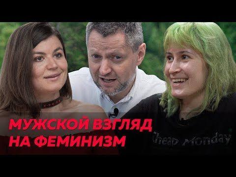 s01e13 — Кто и как борется за женские права в России