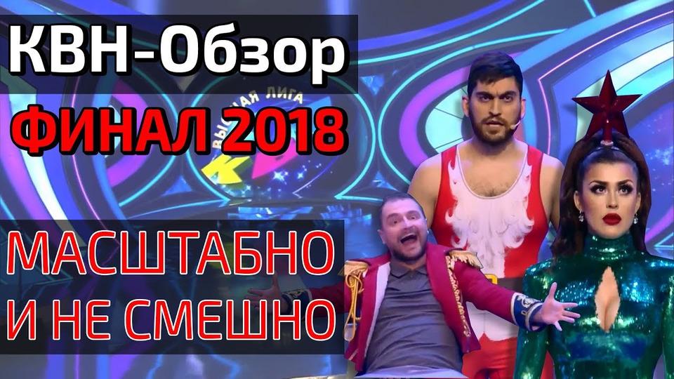 s05e01 — КВН-Обзор. ФИНАЛ ВЫСШЕЙ ЛИГИ 2018