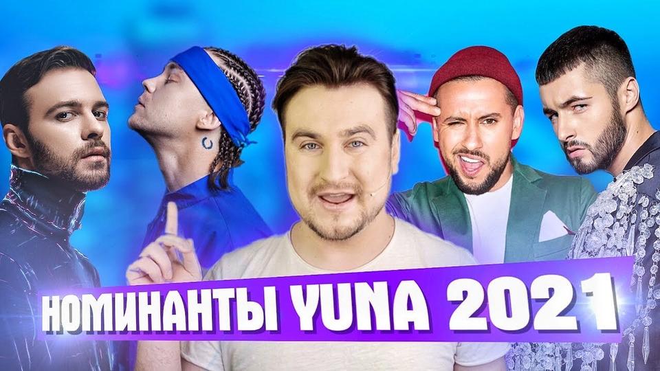 s04e142 — КТО лучший исполнитель YUNA 2021— Макс Барских, MONATIK, KHAYAT, Артем Пивоваров