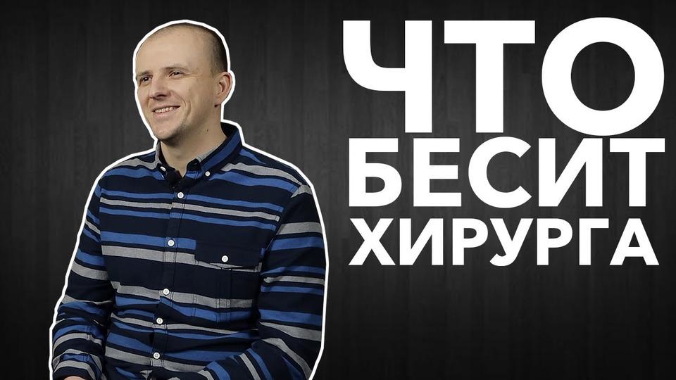 s04e07 — Что бесит хирурга | Юрий Ловицкий
