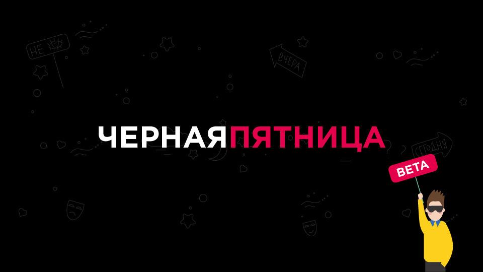 Новости проекта MyShows: распродажа ибета-тестирование… нового сайта!