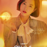 Park Bo Young — Go Se Yun