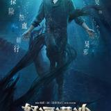 Hou Ming Hao — Wu Xie