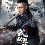 Wu Chun — Lin Lang Tian