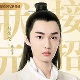 Fu Wei Lun — Lin Yan Qing