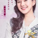 Zhao Lu Si — Ye Yun Shang