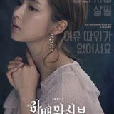 Shin Se Kyung — Yoon So Ah