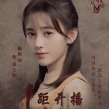 Ju Jing Yi — Lin Jiu Ge